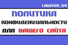 Составлю договор с соблюдением ваших прав и интересов 44 - kwork.ru