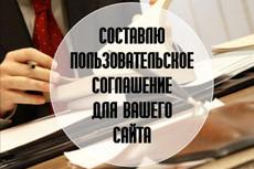 Оформлю договор на обслуживание автотранспорта предприятия 15 - kwork.ru