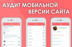 Юзабилити и UX 35 - kwork.ru