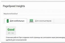 Оптимизация сайта - 7 пунктов от профессионала 25 - kwork.ru