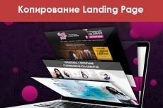 Установлю счетчик и настрою цели (измерение конверсии) 4 - kwork.ru