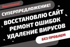 Перенос сайта на новый хостинг, Wordpress, DLE, Joomla, Bitrix 8 - kwork.ru