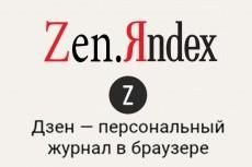 Сделаю красивый адаптивный лендинг 50 - kwork.ru
