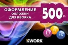 Разработаю дизайн плана рассадки гостей 8 - kwork.ru