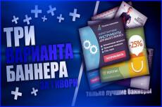 Анимированный и статический баннер 22 - kwork.ru