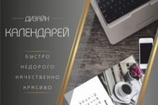 Календарь 22 - kwork.ru