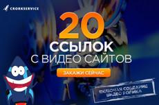 12 вечных ссылок с украинских сайтов. Украинские ссылки 32 - kwork.ru