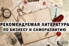 20 электронных книг про бизнес. Выбирал и копил всю жизнь 6 - kwork.ru