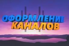 Оформление YouTube каналов, групп 3 - kwork.ru