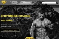 Сверстаю адаптивный Landing Page (до 5 экранов) по PSD-макету 12 - kwork.ru