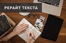 Сделаю рерайт текста на английском языке 4 - kwork.ru