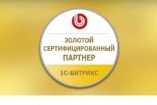 Смена хостинга, домена, перенос сайта 16 - kwork.ru