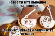 Поставлю пять ссылок которые дадут переходы на ваш сайт 29 - kwork.ru