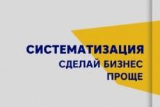 Подбор CRM-системы под Ваш бизнес 3 - kwork.ru