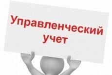 Заполнение первичной документации 4 - kwork.ru