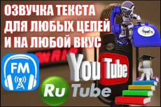 Выгодная начитка больших текстов 2 - kwork.ru