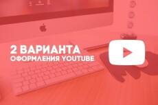 Дизайн для Youtube-канала 19 - kwork.ru