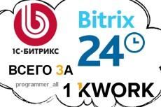 Сделаю,  допишу сайт 5 - kwork.ru