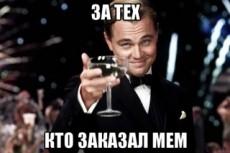 Сделаю любые 15 мемов с вашим тестом 18 - kwork.ru