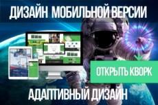Мобильный Дизайн сайта 16 - kwork.ru