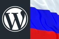 Доработаю сайт на WordPress 6 - kwork.ru