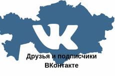 Продвижение группы или личной страницы Вконтакте 1000+ подписчиков 3 - kwork.ru