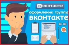 Оформлю группу VK по готовому макету 12 - kwork.ru