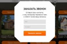 Создам дизайн уникального Landing Page под вашу тематику 3 - kwork.ru