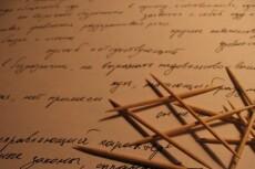 создам семантическое ядро сайта 3 - kwork.ru