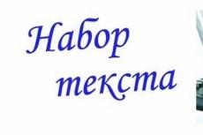 распознаю сканированный текст 4 - kwork.ru