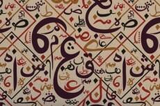Переведу 150 слов на арабский язык 13 - kwork.ru