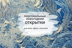 Сделаю для вас открытку любой тематики, с вашим фото, логотипом 25 - kwork.ru