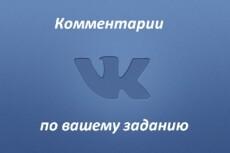 Наполню сайт/группу вк/блог статьями 11 - kwork.ru