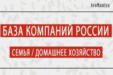База компаний России - Общественный досуг - Развлечения 11 - kwork.ru