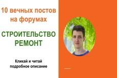 Оставлю ваше объявление на 10 тематических форумах 31 - kwork.ru