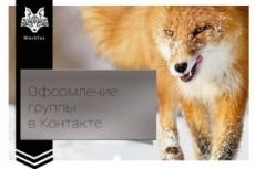 Меню для группы вконтакте 12 - kwork.ru