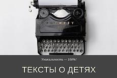 Напишу статью о путешествиях 11 - kwork.ru