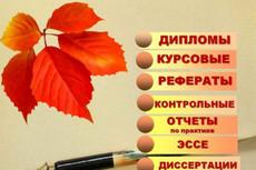 Повышу уникальность реферата, курсовой, дипломной работы 35 - kwork.ru
