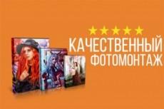 Сделаю оформление канала на YouTube 36 - kwork.ru