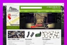 Шаблонный сайт на Битриксе 14 - kwork.ru