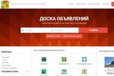 Вручную размещу Ваше объявление на 30 популярных досках Украины 13 - kwork.ru
