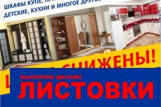 Макет листовки, флаера, брошюры 7 - kwork.ru