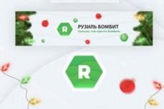 Сделаю аватар и баннер в группе Вк 5 - kwork.ru