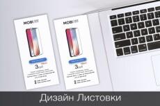 Обложка для музыкального произведения 32 - kwork.ru