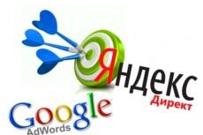Профессиональная настройка Яндекс Директ и Google Adwords. Бонусы 6 - kwork.ru
