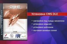 Создам сайт на DLE 14 - kwork.ru