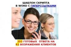 Пишу продающие тексты,бизнес-тексты, корректирую и редактирую 27 - kwork.ru