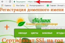 Настройка SSL https для OpenCart 17 - kwork.ru