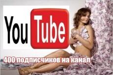 Подписчики в Youtube 23 - kwork.ru