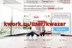 Продам сайт landing page ремонт холодильников 17 - kwork.ru